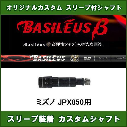 新品スリーブ付きシャフト Basileus β ミズノ JPX850用 スリーブ装着シャフト バシレウス ベータ ドライバー用 オリジナルカスタム 非純正スリーブ