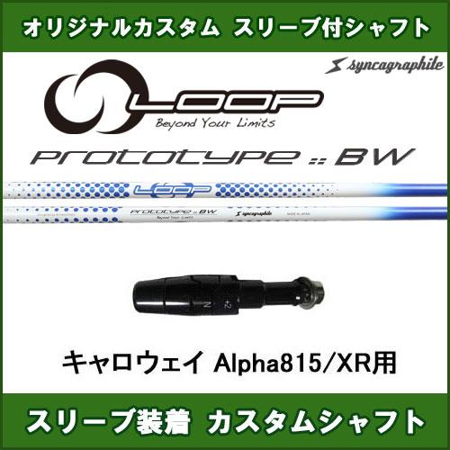 新品スリーブ付きシャフト ループ プロトタイプBW キャロウェイ Alpha815/XR用 スリーブ装着シャフト LOOP PROTOTYPE BW ドライバー用 カスタム 非純正スリーブ