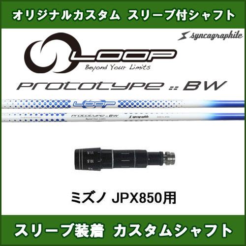 新品スリーブ付きシャフト ループ プロトタイプBW ミズノ JPX850用 スリーブ装着シャフト LOOP PROTOTYPE BW ドライバー用 カスタム 非純正スリーブ