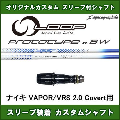 新品スリーブ付きシャフト ループ プロトタイプBW ナイキ VAPOR用 スリーブ装着シャフト LOOP PROTOTYPE BW ドライバー用 カスタム 非純正スリーブ