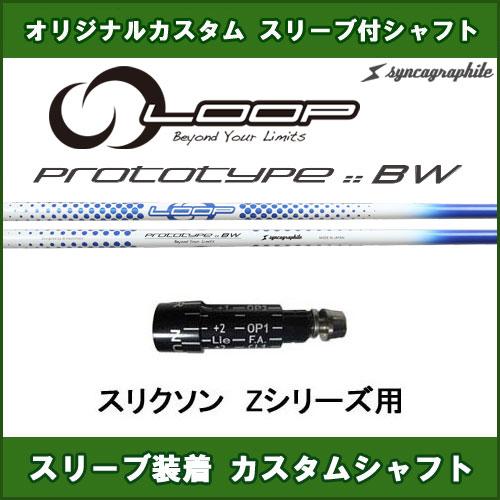 新品スリーブ付きシャフト ループ プロトタイプBW スリクソンZシリーズ用 スリーブ装着シャフト LOOP PROTOTYPE BW ドライバー用 カスタム 非純正スリーブ