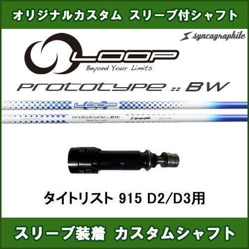 新品スリーブ付きシャフト ループ プロトタイプBW タイトリスト 915 D2/D3用 スリーブ装着シャフト LOOP PROTOTYPE BW ドライバー用 カスタム 非純正スリーブ