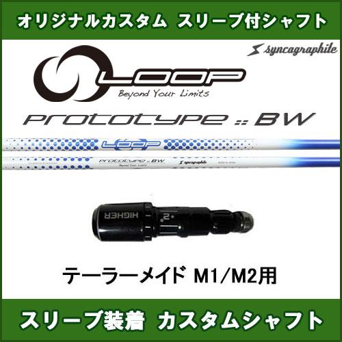 新品スリーブ付きシャフト ループ プロトタイプBW テーラーメイド M1/M2用 スリーブ装着シャフト LOOP PROTOTYPE BW ドライバー用 カスタム 非純正スリーブ