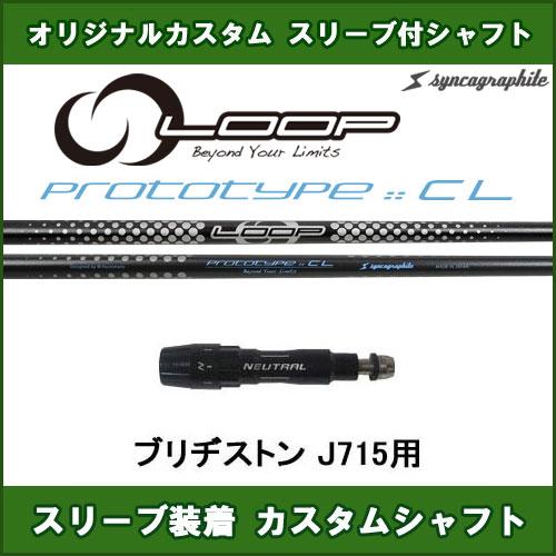 新品スリーブ付きシャフト ループ プロトタイプCL ブリヂストン J715用 スリーブ装着シャフト LOOP PROTOTYPE CL ドライバー用 カスタム 非純正スリーブ