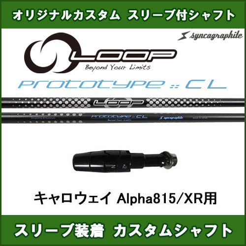 新品スリーブ付きシャフト ループ プロトタイプCL キャロウェイ Alpha815/XR用 スリーブ装着シャフト LOOP PROTOTYPE CL ドライバー用 カスタム 非純正スリーブ