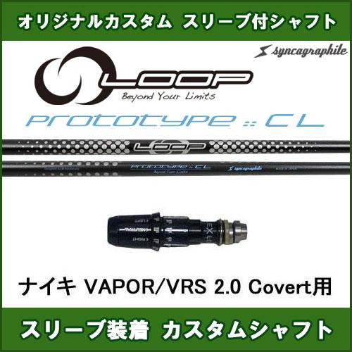 新品スリーブ付きシャフト ループ プロトタイプCL ナイキ VAPOR用 スリーブ装着シャフト LOOP PROTOTYPE CL ドライバー用 カスタム 非純正スリーブ