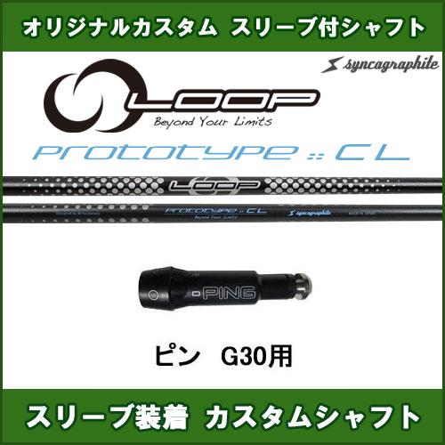 新品スリーブ付きシャフト ループ プロトタイプCL ピン PING G30用 スリーブ装着シャフト LOOP PROTOTYPE CL ドライバー用 カスタム 非純正スリーブ