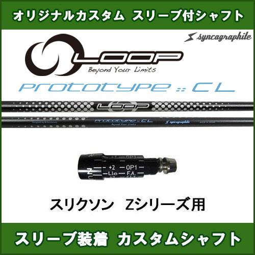 新品スリーブ付きシャフト ループ プロトタイプCL スリクソンZシリーズ用 スリーブ装着シャフト LOOP PROTOTYPE CL ドライバー用 カスタム 非純正スリーブ