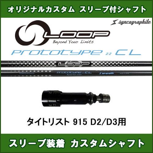 新品スリーブ付きシャフト ループ プロトタイプCL タイトリスト 915 D2/D3用 スリーブ装着シャフト LOOP PROTOTYPE CL ドライバー用 カスタム 非純正スリーブ