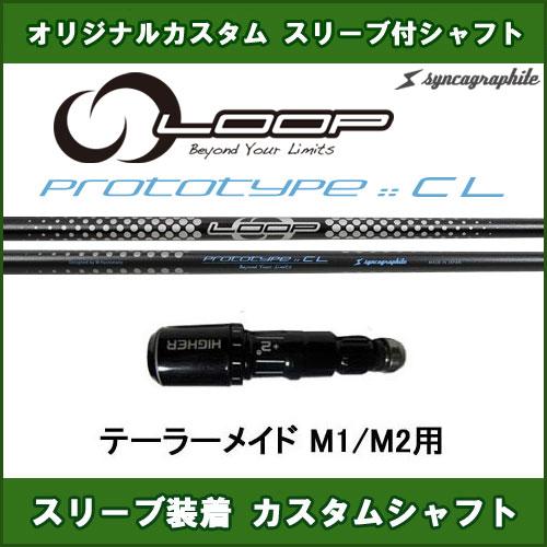 新品スリーブ付きシャフト ループ プロトタイプCL テーラーメイド M1/M2用 スリーブ装着シャフト LOOP PROTOTYPE CL ドライバー用 カスタム 非純正スリーブ