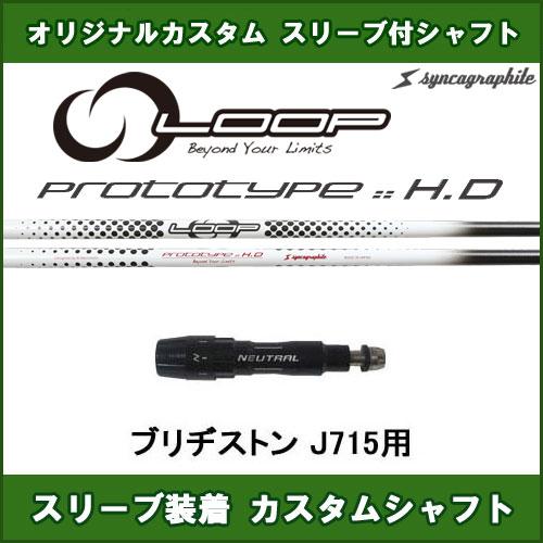 新品スリーブ付きシャフト ループ プロトタイプH.D ブリヂストン J715用 スリーブ装着シャフト LOOP PROTOTYPE H.D ドライバー用 カスタム 非純正スリーブ