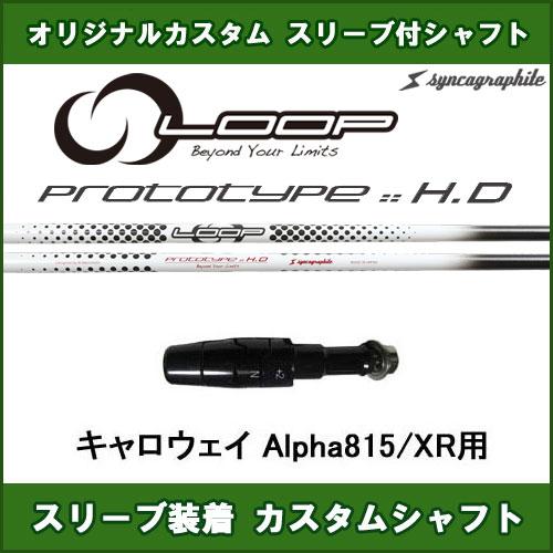 新品スリーブ付きシャフト ループ プロトタイプH.D キャロウェイ Alpha815/XR用 スリーブ装着シャフト LOOP PROTOTYPE H.D ドライバー用 カスタム 非純正スリーブ