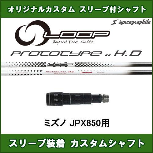 新品スリーブ付きシャフト ループ プロトタイプH.D ミズノ JPX850用 スリーブ装着シャフト LOOP PROTOTYPE H.D ドライバー用 カスタム 非純正スリーブ