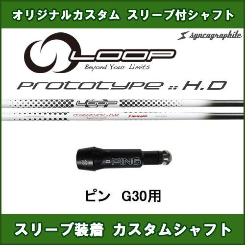 新品スリーブ付きシャフト ループ プロトタイプH.D ピン PING G30用 スリーブ装着シャフト LOOP PROTOTYPE H.D ドライバー用 カスタム 非純正スリーブ