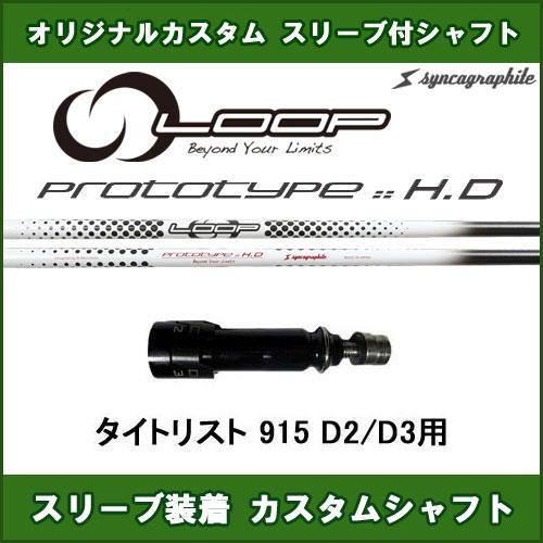 新品スリーブ付きシャフト ループ プロトタイプH.D タイトリスト 915 D2/D3用 スリーブ装着シャフト LOOP PROTOTYPE H.D ドライバー用 カスタム 非純正スリーブ