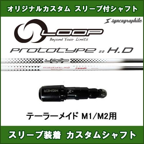 新品スリーブ付きシャフト ループ プロトタイプH.D テーラーメイド M1/M2用 スリーブ装着シャフト LOOP PROTOTYPE H.D ドライバー用 カスタム 非純正スリーブ