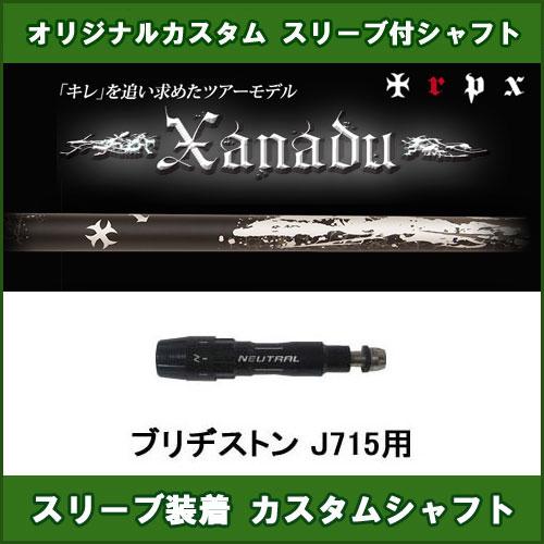 新品スリーブ付きシャフト TRPX Xanadu ブリヂストン J715用 スリーブ装着シャフト トリプルX ザナドゥ ドライバー用 オリジナルカスタム 非純正スリーブ