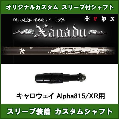 新品スリーブ付きシャフト TRPX Xanadu キャロウェイ Alpha815/XR用 スリーブ装着シャフト トリプルX ザナドゥ ドライバー用 オリジナルカスタム 非純正スリーブ