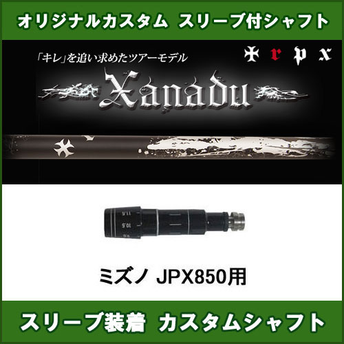 新品スリーブ付きシャフト TRPX Xanadu ミズノ JPX850用 スリーブ装着シャフト トリプルX ザナドゥ ドライバー用 オリジナルカスタム 非純正スリーブ