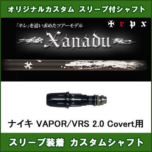 新品スリーブ付きシャフト TRPX Xanadu ナイキ VAPOR用 スリーブ装着シャフト トリプルX ザナドゥ ドライバー用 オリジナルカスタム 非純正スリーブ