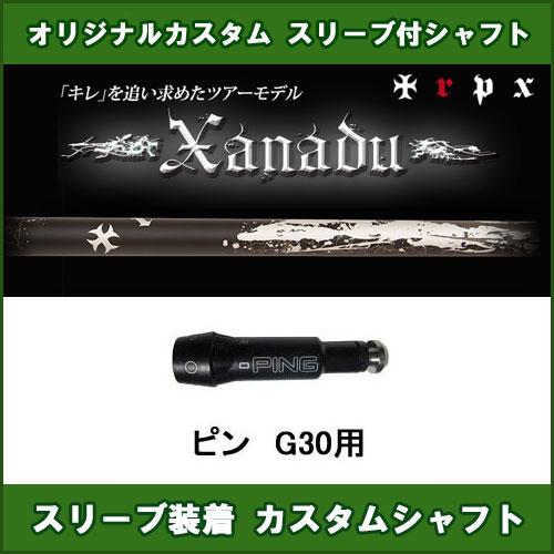 新品スリーブ付きシャフト TRPX Xanadu ピン PING G30用 スリーブ装着シャフト トリプルX ザナドゥ ドライバー用 オリジナルカスタム 非純正スリーブ