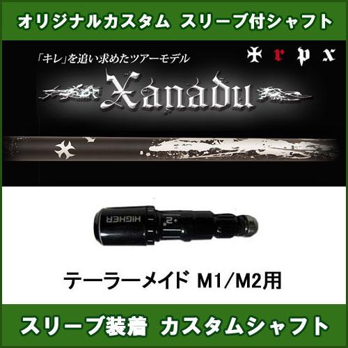 新品スリーブ付きシャフト TRPX Xanadu テーラーメイド M1/M2用 スリーブ装着シャフト トリプルX ザナドゥ ドライバー用 オリジナルカスタム 非純正スリーブ