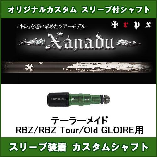 新品スリーブ付きシャフト TRPX Xanadu テーラーメイド RBZ用 スリーブ装着シャフト トリプルX ザナドゥ ドライバー用 オリジナルカスタム 非純正スリーブ