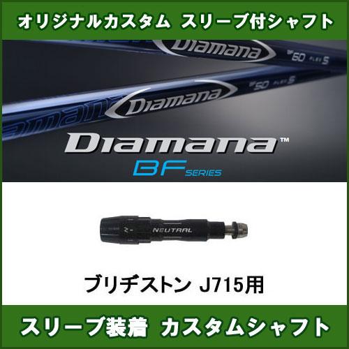 新品スリーブ付きシャフト Diamana BF ブリヂストン J715用 スリーブ装着シャフト ディアマナ BF ドライバー用 オリジナルカスタム 非純正スリーブ