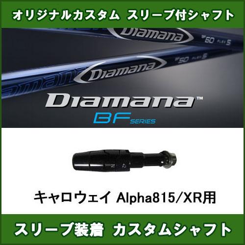 新品スリーブ付きシャフト Diamana BF キャロウェイ Alpha815/XR用 スリーブ装着シャフト ディアマナ BF ドライバー用 オリジナルカスタム 非純正スリーブ