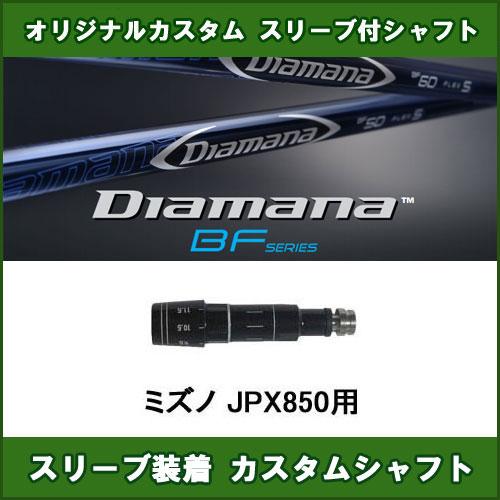 新品スリーブ付きシャフト Diamana BF ミズノ JPX850用 スリーブ装着シャフト ディアマナ BF ドライバー用 オリジナルカスタム 非純正スリーブ