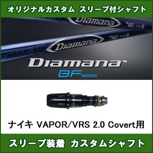 新品スリーブ付きシャフト Diamana BF ナイキ VAPOR用 スリーブ装着シャフト ディアマナ BF ドライバー用 オリジナルカスタム 非純正スリーブ