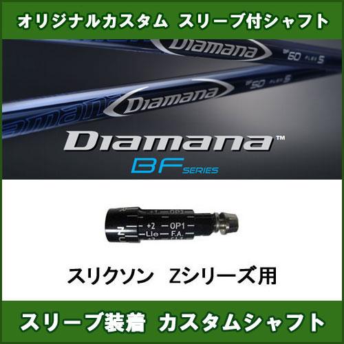 新品スリーブ付きシャフト Diamana BF スリクソン Zシリーズ用 スリーブ装着シャフト ディアマナ BF ドライバー用 オリジナルカスタム 非純正スリーブ
