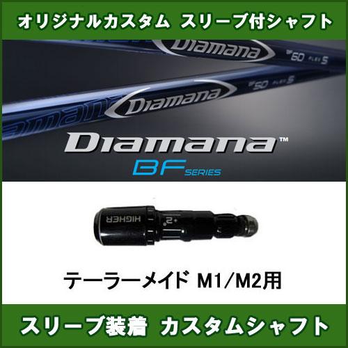 新品スリーブ付きシャフト Diamana BF テーラーメイド M1/M2用 スリーブ装着シャフト ディアマナ BF ドライバー用 オリジナルカスタム 非純正スリーブ