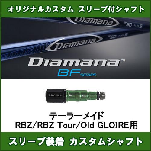 新品スリーブ付きシャフト Diamana BF テーラーメイド RBZ用 スリーブ装着シャフト ディアマナ BF ドライバー用 オリジナルカスタム 非純正スリーブ