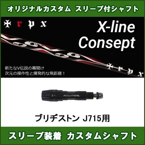 新品スリーブ付きシャフト TRPX X-LINE CONCEPT ブリヂストン J715用 スリーブ装着シャフト トリプルX X-ライン コンセプト ドライバー用 非純正スリーブ