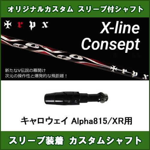 新品スリーブ付きシャフト TRPX X-LINE CONCEPT キャロウェイ Alpha815/XR用 スリーブ装着シャフト トリプルX X-ライン コンセプト ドライバー用 非純正スリーブ