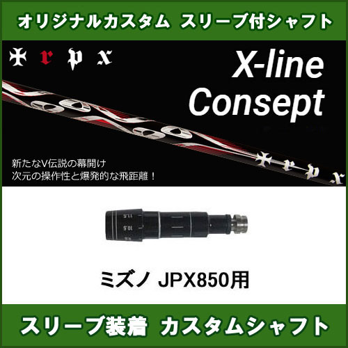 新品スリーブ付きシャフト TRPX X-LINE CONCEPT ミズノ JPX850用 スリーブ装着シャフト トリプルX X-ライン コンセプト ドライバー用 非純正スリーブ