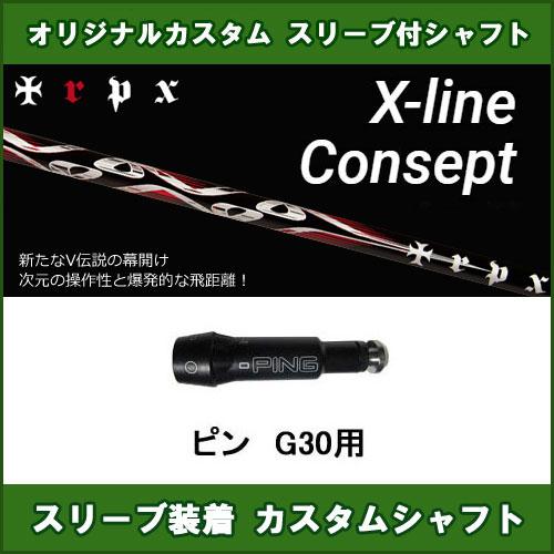 新品スリーブ付きシャフト TRPX X-LINE CONCEPT ピン PING G30用 スリーブ装着シャフト トリプルX X-ライン コンセプト ドライバー用 非純正スリーブ