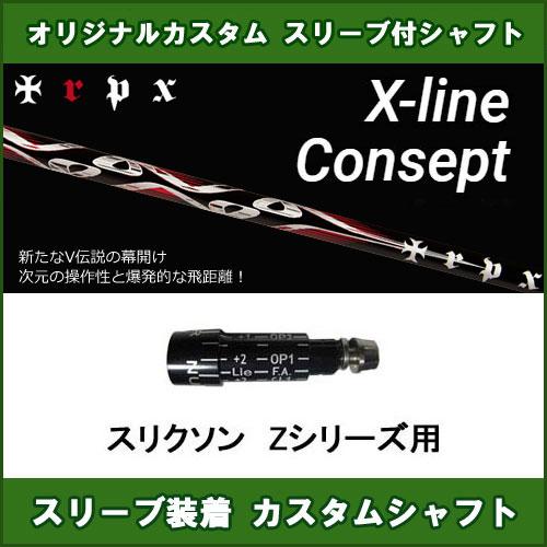 新品スリーブ付きシャフト TRPX X-LINE CONCEPT スリクソン Zシリーズ用 スリーブ装着シャフト トリプルX X-ライン コンセプト ドライバー用 非純正スリーブ