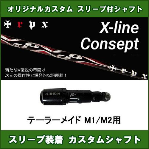 新品スリーブ付きシャフト TRPX X-LINE CONCEPT テーラーメイド M1/M2用 スリーブ装着シャフト トリプルX X-ライン コンセプト ドライバー用 非純正スリーブ