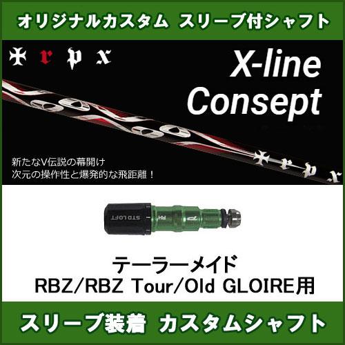 新品スリーブ付きシャフト TRPX X-LINE CONCEPT テーラーメイド RBZ用 スリーブ装着シャフト トリプルX X-ライン コンセプト ドライバー用 非純正スリーブ