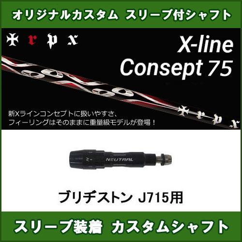 新品スリーブ付きシャフト TRPX X-LINE CONCEPT75 ブリヂストン J715用 スリーブ装着シャフト トリプルX X-ライン コンセプト75 ドライバー用 非純正スリーブ