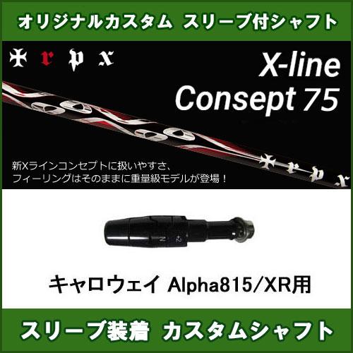新品スリーブ付きシャフト TRPX X-LINE CONCEPT75 キャロウェイAlpha815/XR用 スリーブ装着シャフト トリプルX Xライン コンセプト75 ドライバー用 非純正スリーブ