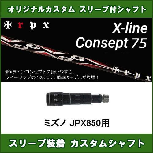 新品スリーブ付きシャフト TRPX X-LINE CONCEPT75 ミズノ JPX850用 スリーブ装着シャフト トリプルX X-ライン コンセプト75 ドライバー用 非純正スリーブ