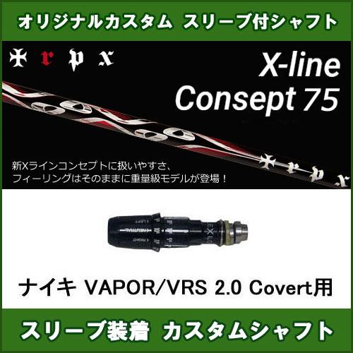 新品スリーブ付きシャフト TRPX X-LINE CONCEPT75 ナイキ VAPOR用 スリーブ装着シャフト トリプルX X-ライン コンセプト75 ドライバー用 非純正スリーブ