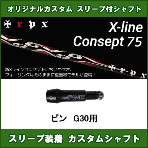 新品スリーブ付きシャフト TRPX X-LINE CONCEPT75 ピン PING G30用 スリーブ装着シャフト トリプルX X-ライン コンセプト75 ドライバー用 非純正スリーブ