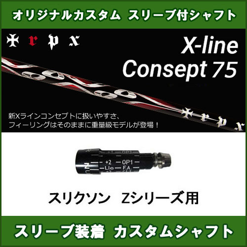 新品スリーブ付きシャフト TRPX X-LINE CONCEPT75 スリクソン Zシリーズ用 スリーブ装着シャフト トリプルX X-ライン コンセプト75 ドライバー用 非純正スリーブ