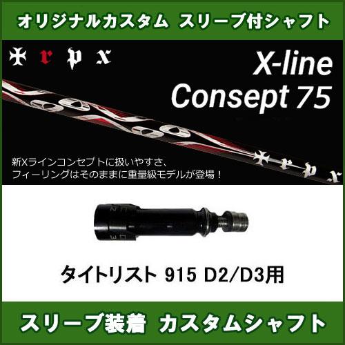 新品スリーブ付きシャフト TRPX X-LINE CONCEPT75 タイトリスト 915 D2/D3用 スリーブ装着シャフト トリプルX X-ライン コンセプト75 ドライバー用 非純正スリーブ