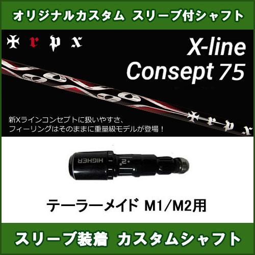 新品スリーブ付きシャフト TRPX X-LINE CONCEPT75 テーラーメイド M1/M2用 スリーブ装着シャフト トリプルX X-ライン コンセプト75 ドライバー用 非純正スリーブ