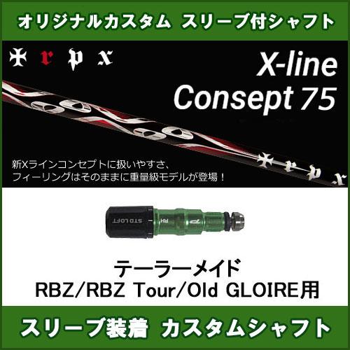 新品スリーブ付きシャフト TRPX X-LINE CONCEPT75 テーラーメイド RBZ用 スリーブ装着シャフト トリプルX X-ライン コンセプト75 ドライバー用 非純正スリーブ